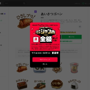Screenshot of store.line.me