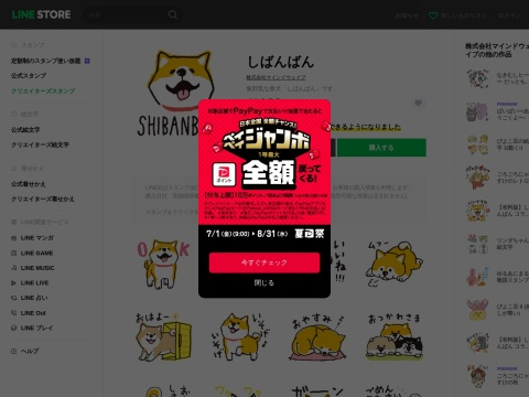 https://store.line.me/stickershop/product/1380654/ja