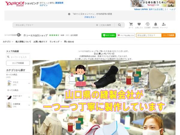 Screenshot of store.shopping.yahoo.co.jp