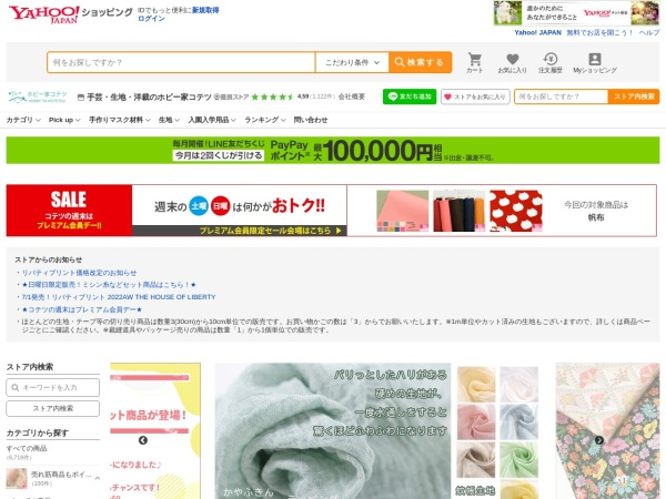 Screenshot of store.shopping.yahoo.co.jp