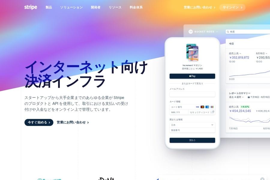 https://stripe.com/jp