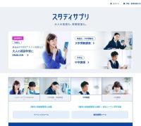 https://studysapuri.jp/