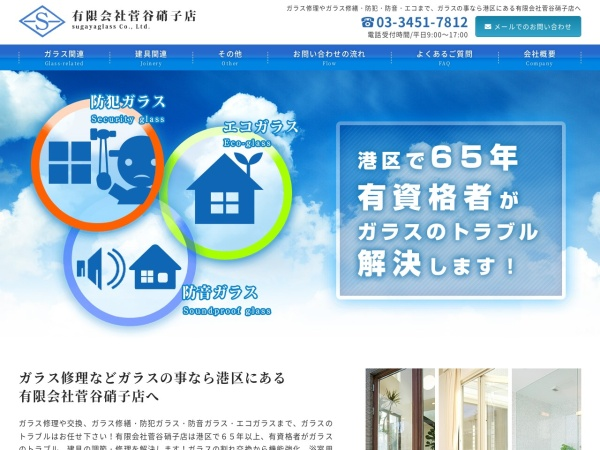 Screenshot of sugayaglass.com