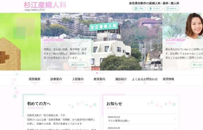Screenshot of sugie-mc.jp