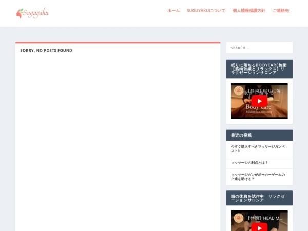 Screenshot of suguyaku.jp