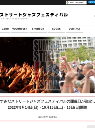Screenshot of sumida-jazz.jp
