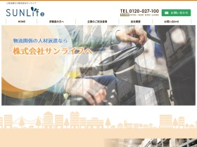 https://sunlife-care.co.jp/