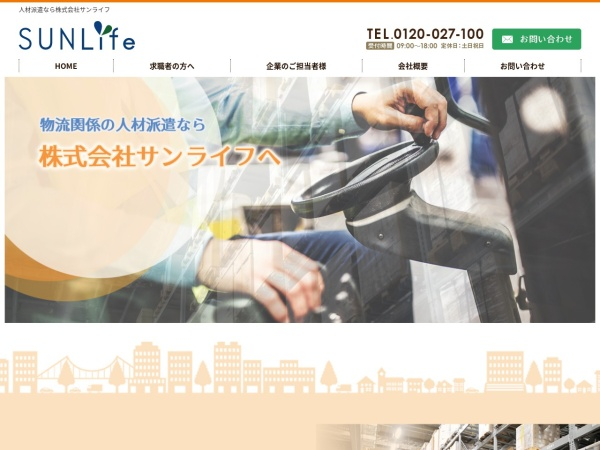 Screenshot of sunlife-care.co.jp