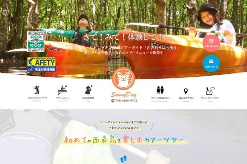 Screenshot of sunnyday-kayak.com