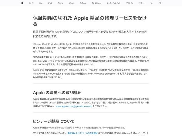 Screenshot of support.apple.com