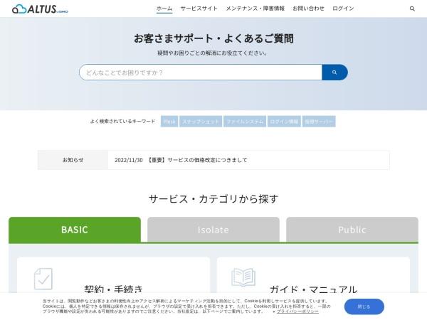 Screenshot of support.gmocloud.com