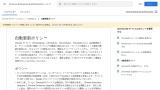 https%3A%2F%2Fsupport.google 【PC】2万円台から買える「Chromebook」日本でも普及の兆し