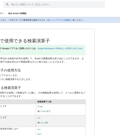 Screenshot of support.google.com