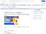Youtubeのアカウント登録