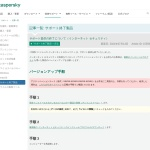 Screenshot of support.kaspersky.co.jp