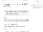 https://support.microsoft.com/ja-jp/kb/929135
