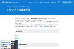 Screenshot of support.mixhost.jp