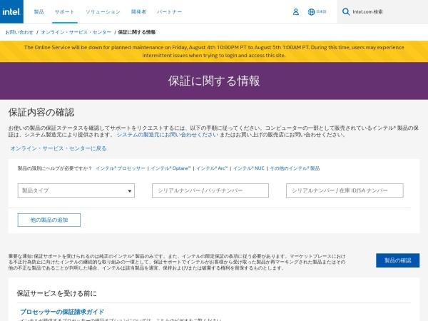 Screenshot of supporttickets.intel.com