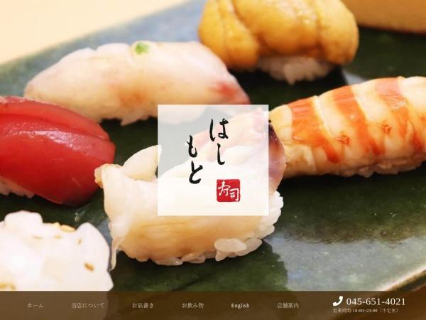 Screenshot of sushi-hashimoto.yokohama