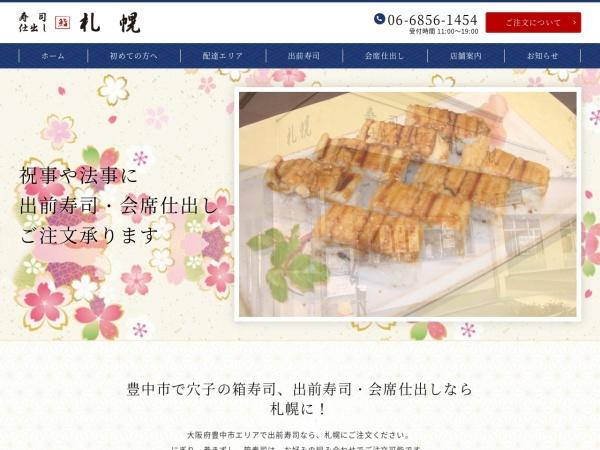 Screenshot of sushi-sapporo.com