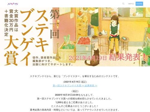 Screenshot of sutekibungei.com