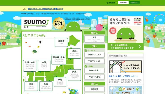 Screenshot of suumo.jp