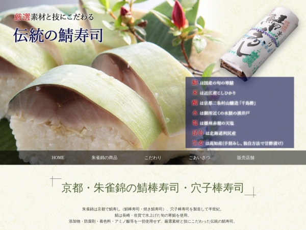 Screenshot of suzakunishiki.com