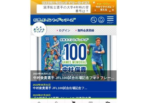 Screenshot of suzuka-un.co.jp