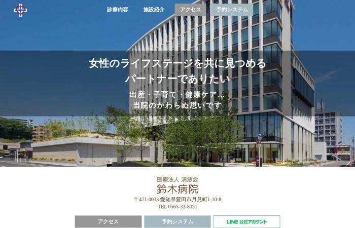Screenshot of suzuki-hp.jp