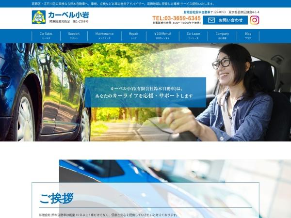 Screenshot of suzuki-jidousha.com