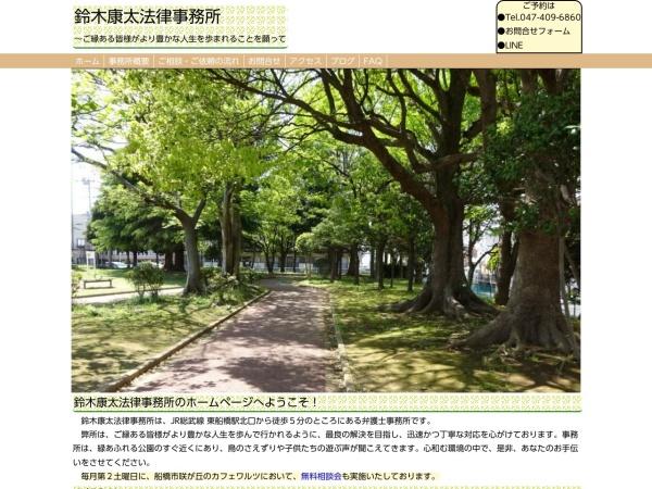 Screenshot of suzuki-kota-law.com