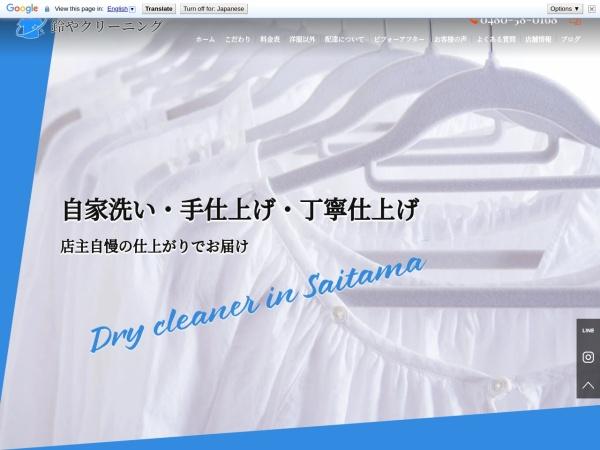 Screenshot of suzuya-cleaning.com