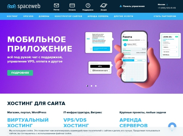 Screenshot of sweb.ru
