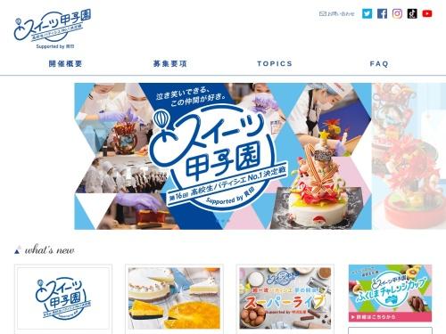 Screenshot of sweets-koushien.com