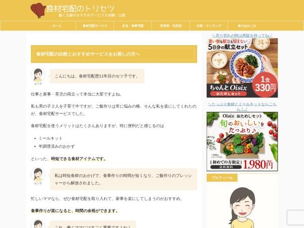 Screenshot of syokuzaitakuhai-torisetsu.com