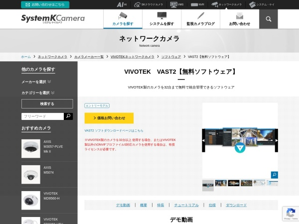 Screenshot of systemk-camera.jp