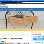 Screenshot of t-sakamoto.com