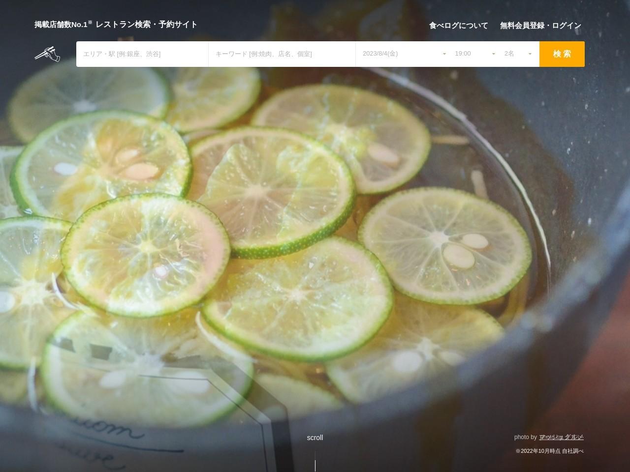 食べログ - ランキングと口コミで探せるグルメサイト