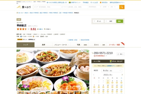 Screenshot of tabelog.com