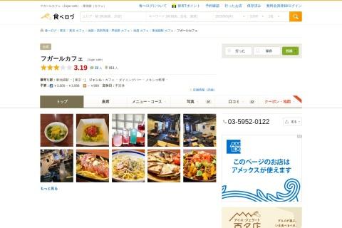 Screenshot of tabelog.com