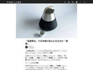 Screenshot of tabi-labo.com