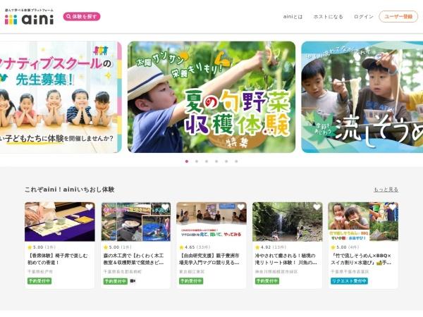 Screenshot of tabica.jp