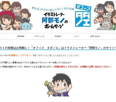 Screenshot of tadanoe.com