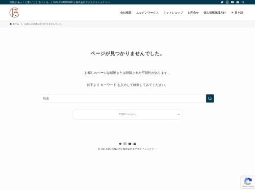 Screenshot of tagstationery.kyoto