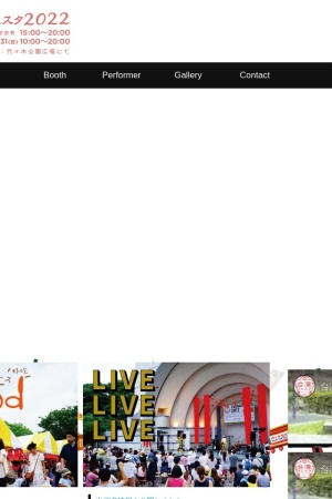 Screenshot of taiwan-festa.com