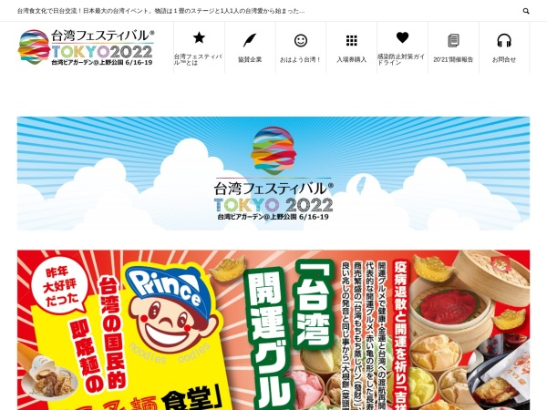 Screenshot of taiwanfes.org