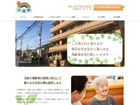 https://taiyokan.com/