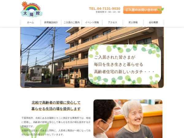 Screenshot of taiyokan.com