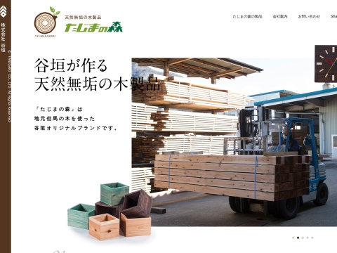 木材加工会社のブランドサイト制作
