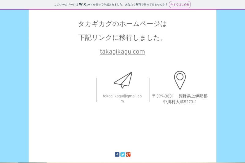 Screenshot of takagikagu.wixsite.com